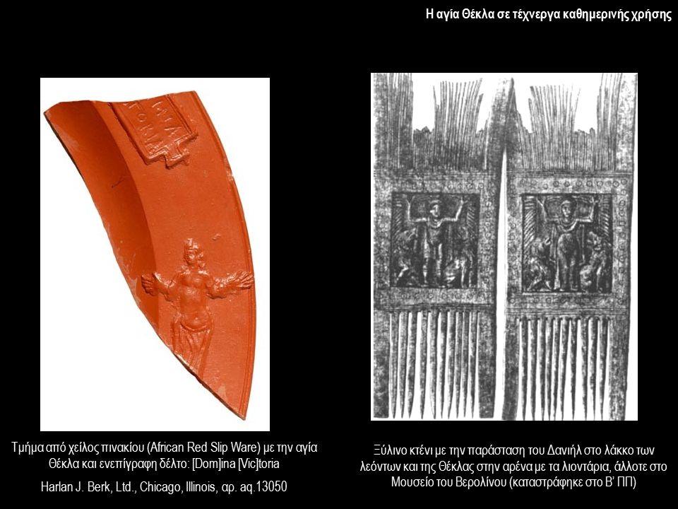 Τμήμα από χείλος πινακίου (African Red Slip Ware) με την αγία Θέκλα και ενεπίγραφη δέλτο: [Dom]ina [Vic]toria Harlan J. Berk, Ltd., Chicago, Illinois,