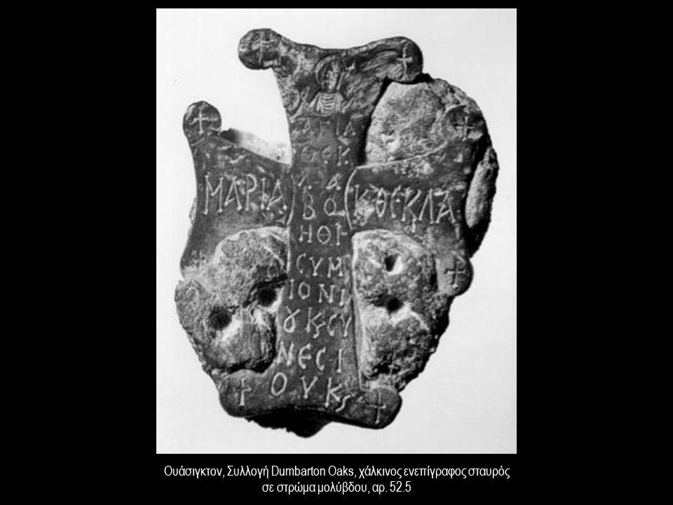 Ουάσιγκτον, Συλλογή Dumbarton Oaks, χάλκινος ενεπίγραφος σταυρός σε στρώμα μολύβδου, αρ. 52.5