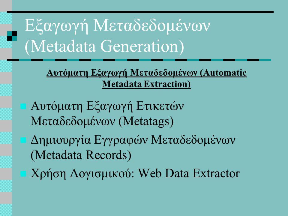 Εξαγωγή Μεταδεδομένων (Metadata Generation) Αυτόματη Εξαγωγή Ετικετών Μεταδεδομένων (Metatags) Δημιουργία Εγγραφών Μεταδεδομένων (Metadata Records) Χρήση Λογισμικού: Web Data Extractor Αυτόματη Εξαγωγή Μεταδεδομένων (Automatic Metadata Extraction)
