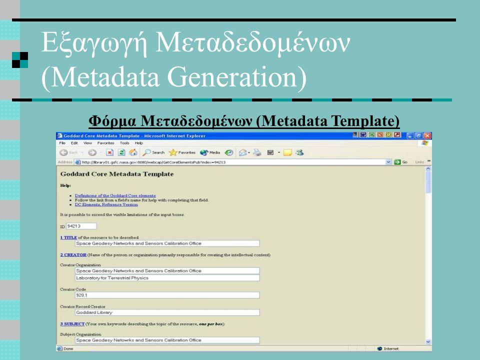 Εξαγωγή Μεταδεδομένων (Metadata Generation) Φόρμα Μεταδεδομένων (Metadata Template)