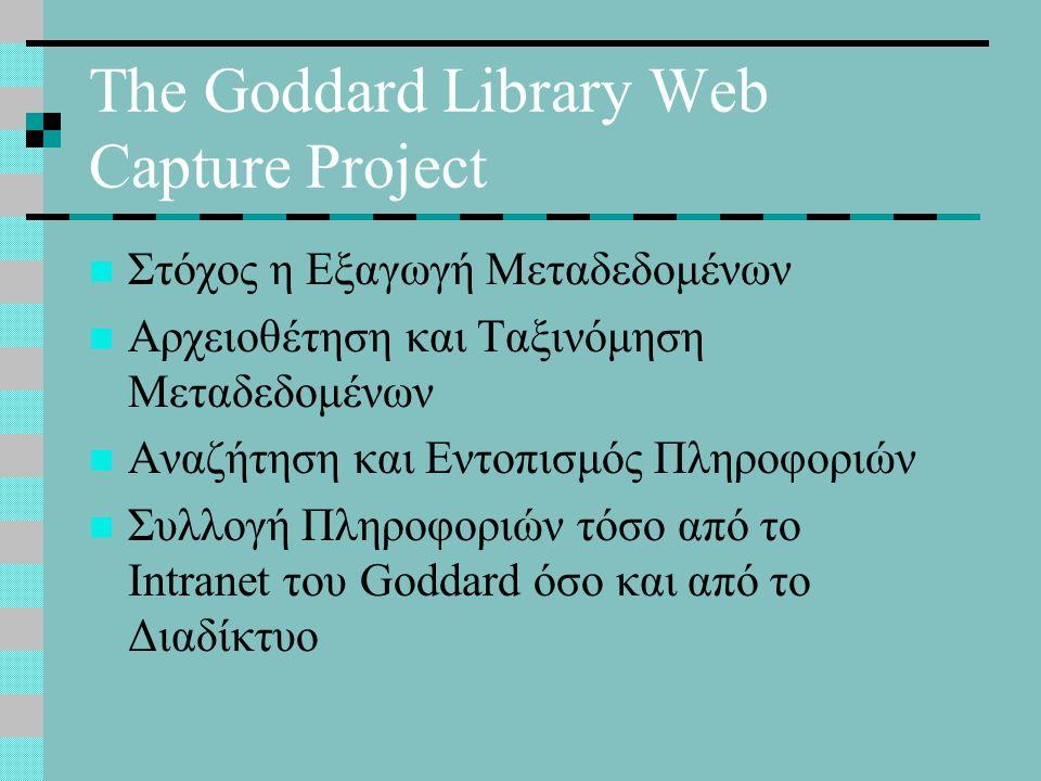 Έρευνα Αρχείων Μεταδεδομένων (Metadata Records Search) Φόρμα Αναζήτησης Μεταδεδομένων