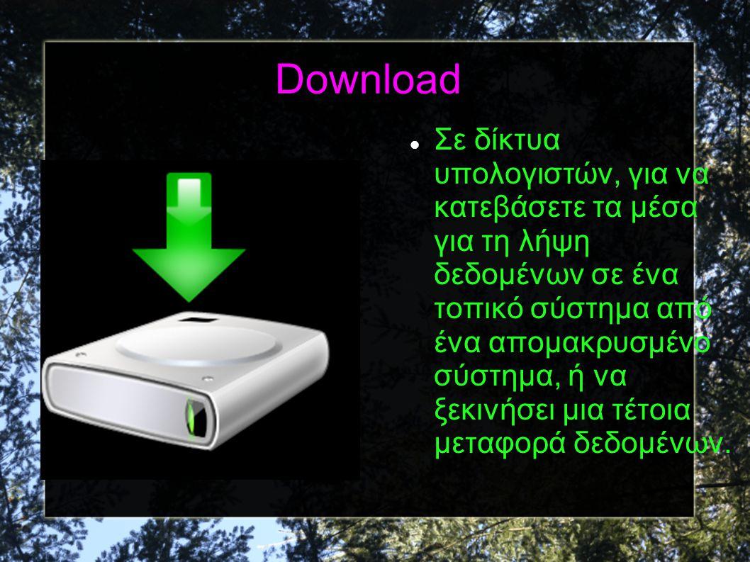 Download Σε δίκτυα υπολογιστών, για να κατεβάσετε τα μέσα για τη λήψη δεδομένων σε ένα τοπικό σύστημα από ένα απομακρυσμένο σύστημα, ή να ξεκινήσει μια τέτοια μεταφορά δεδομένων.