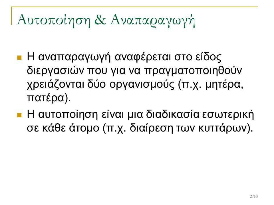 2.10 Αυτοποίηση & Αναπαραγωγή Η αναπαραγωγή αναφέρεται στο είδος διεργασιών που για να πραγματοποιηθούν χρειάζονται δύο οργανισμούς (π.χ. μητέρα, πατέ