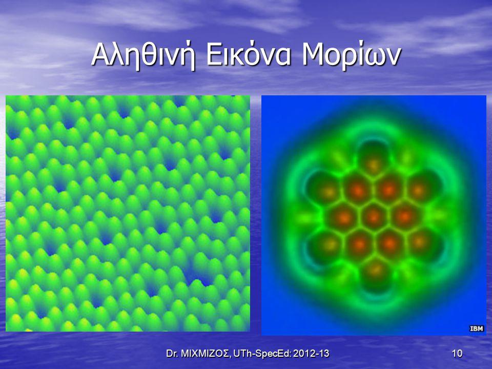 Αληθινή Εικόνα Μορίων Dr. ΜΙΧΜΙΖΟΣ, UTh-SpecEd: 2012-13 10