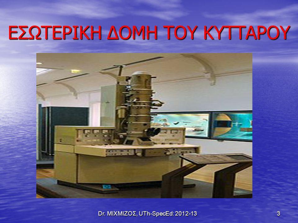 ΕΣΩΤΕΡΙΚΗ ΔΟΜΗ ΤΟΥ ΚΥΤΤΑΡΟΥ Dr. ΜΙΧΜΙΖΟΣ, UTh-SpecEd: 2012-13 3