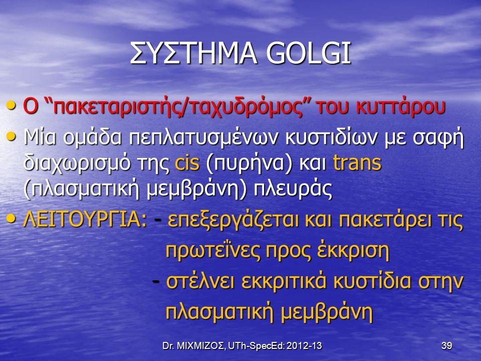 """ΣΥΣΤΗΜΑ GOLGI O """"πακεταριστής/ταχυδρόμος"""" του κυττάρου O """"πακεταριστής/ταχυδρόμος"""" του κυττάρου Μία ομάδα πεπλατυσμένων κυστιδίων με σαφή διαχωρισμό τ"""