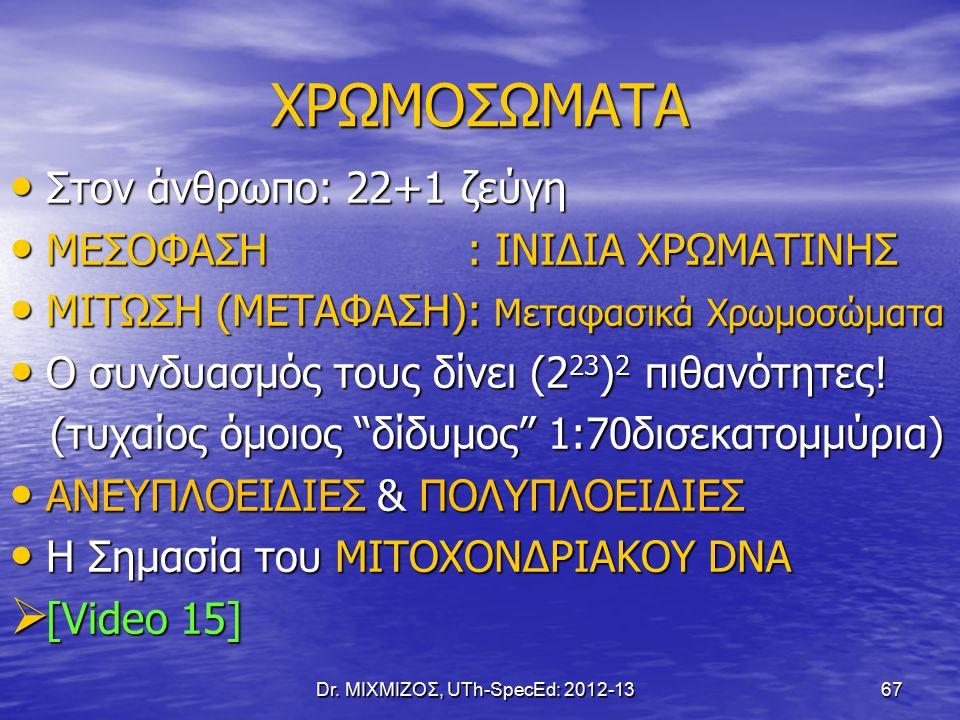 Dr. ΜΙΧΜΙΖΟΣ, UTh-SpecEd: 2012-13 67 ΧΡΩΜΟΣΩΜΑΤΑ Στον άνθρωπο: 22+1 ζεύγη Στον άνθρωπο: 22+1 ζεύγη ΜΕΣΟΦΑΣΗ : ΙΝΙΔΙΑ ΧΡΩΜΑΤΙΝΗΣ ΜΕΣΟΦΑΣΗ : ΙΝΙΔΙΑ ΧΡΩΜ