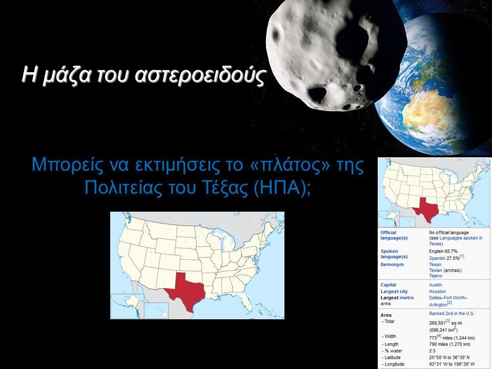 Η μάζα του αστεροειδούς Μπορείς να εκτιμήσεις το «πλάτος» της Πολιτείας του Τέξας (ΗΠΑ);