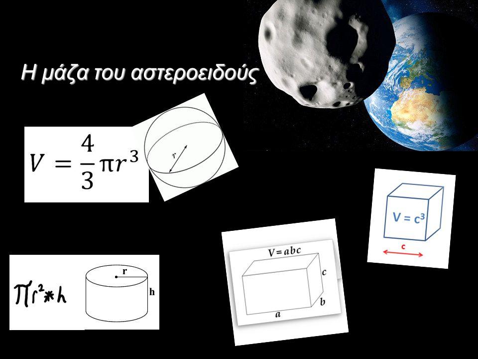 Η μάζα του αστεροειδούς