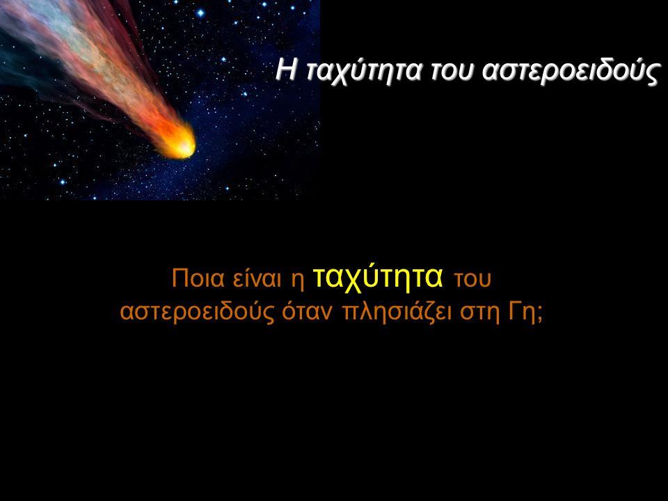 Ποια είναι η ταχύτητα του αστεροειδούς όταν πλησιάζει στη Γη; Η ταχύτητα του αστεροειδούς