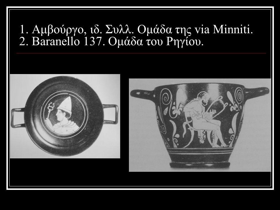1. Αμβούργο, ιδ. Συλλ. Ομάδα της via Minniti. 2. Βaranello 137. Ομάδα του Ρηγίου.