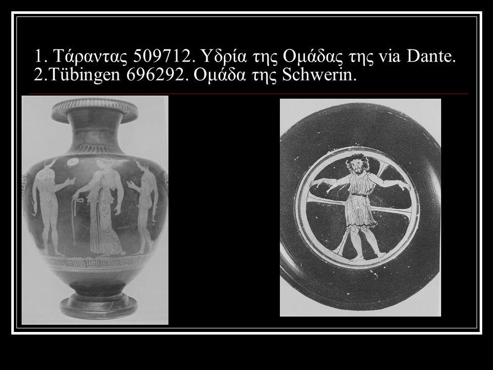1. Tάραντας 509712. Υδρία της Ομάδας της via Dante. 2.Tübingen 696292. Ομάδα της Schwerin.