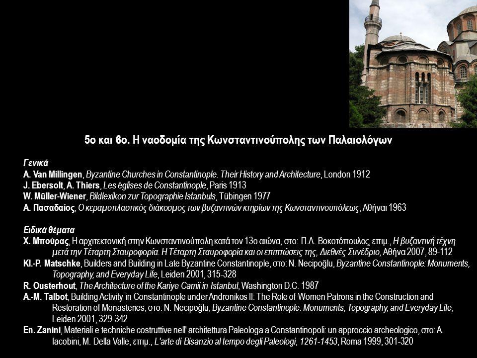 Η κληρονομιά της λεγόμενης «σχολής» της Κωνσταντινούπολης Τυπολογία Συνεχίζει να υιοθετείται ο μονόχωρος τρουλαίος ναός, ο σύνθετος εγγραγραμμένος σταυροειδής και ο ναός με τρούλο και περίστωο.