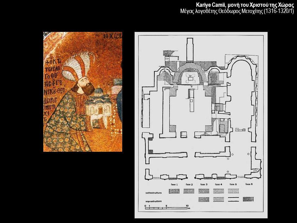Kariye Camii, μονή του Χριστού της Χώρας Μέγας λογοθέτης Θεόδωρος Μετοχίτης (1316-1320/1)