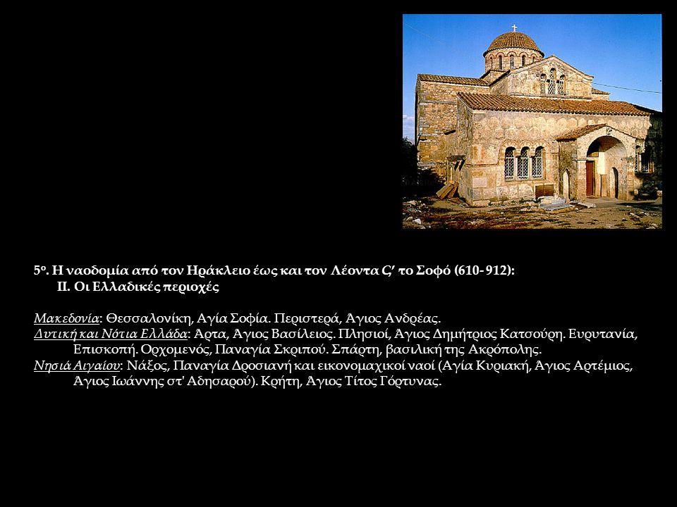 5 ο. Η ναοδομία από τον Ηράκλειο έως και τον Λέοντα Ϛ' το Σοφό (610- 912): ΙΙ. Οι Ελλαδικές περιοχές Μακεδονία: Θεσσαλονίκη, Αγία Σοφία. Περιστερά, Άγ