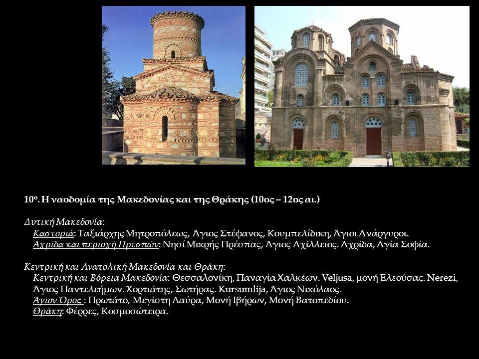10 ο. Η ναοδομία της Μακεδονίας και της Θράκης (10ος – 12ος αι.) Δυτική Μακεδονία: Καστοριά: Ταξιάρχης Μητροπόλεως, Άγιος Στέφανος, Κουμπελίδικη, Άγιο