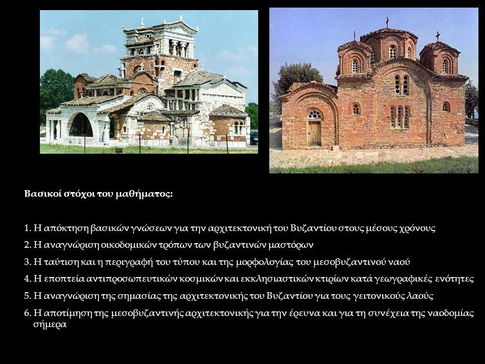 Βασικοί στόχοι του μαθήματος: 1. Η απόκτηση βασικών γνώσεων για την αρχιτεκτονική του Βυζαντίου στους μέσους χρόνους 2. Η αναγνώριση οικοδομικών τρόπω