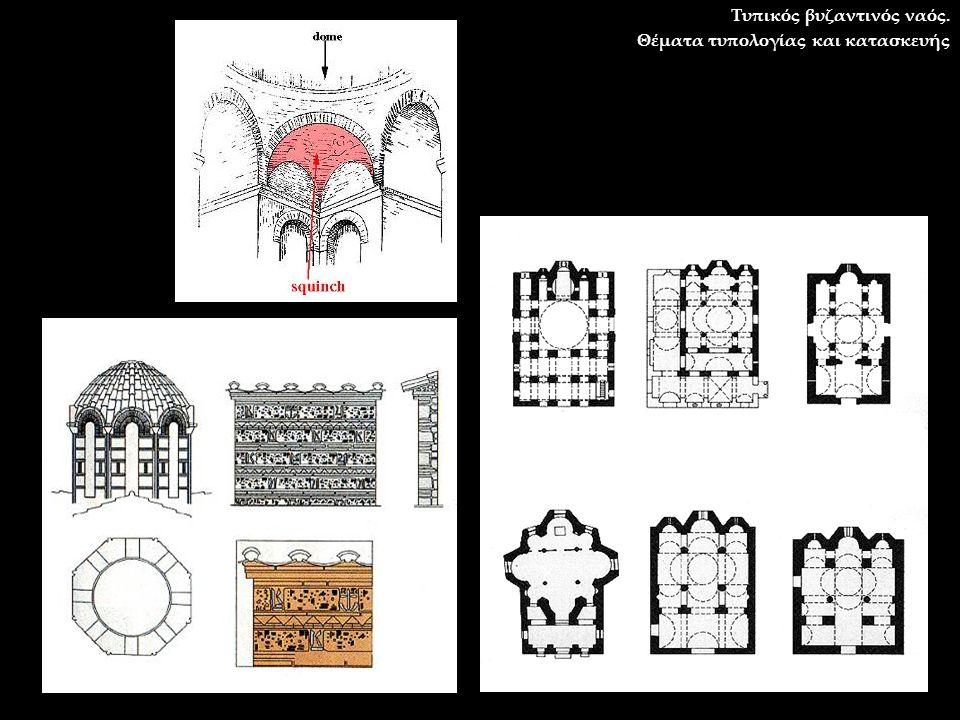 Τυπικός βυζαντινός ναός. Θέματα τυπολογίας και κατασκευής