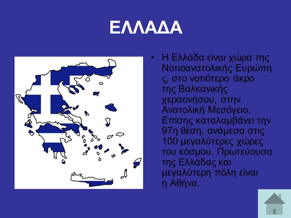 ΕΛΛΑΔΑ Η Ελλάδα είναι χώρα της Νοτιοανατολικής Ευρώπη ς, στο νοτιότερο άκρο της Βαλκανικής χερσονήσου, στην Ανατολική Μεσόγειο.