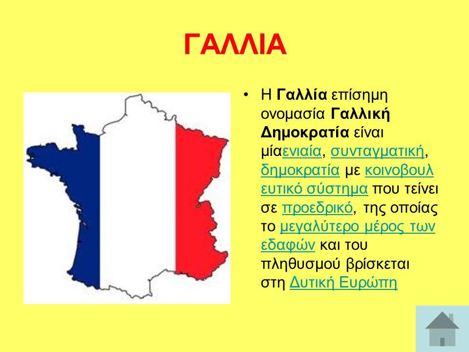 ΓΑΛΛΙΑ Η Γαλλία επίσημη ονομασία Γαλλική Δημοκρατία είναι μίαενιαία, συνταγματική, δημοκρατία με κοινοβουλ ευτικό σύστημα που τείνει σε προεδρικό, της οποίας το μεγαλύτερο μέρος των εδαφών και του πληθυσμού βρίσκεται στη Δυτική Ευρώπηενιαίασυνταγματική δημοκρατίακοινοβουλ ευτικό σύστημαπροεδρικόμεγαλύτερο μέρος των εδαφώνΔυτική Ευρώπη