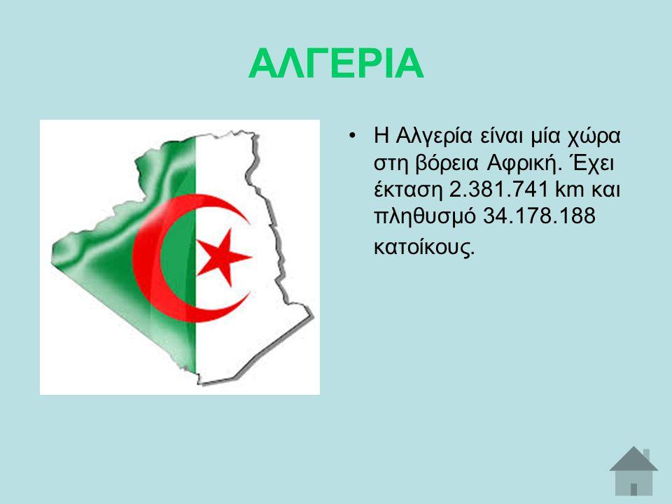ΑΛΓΕΡΙΑ Η Αλγερία είναι μία χώρα στη βόρεια Αφρική.