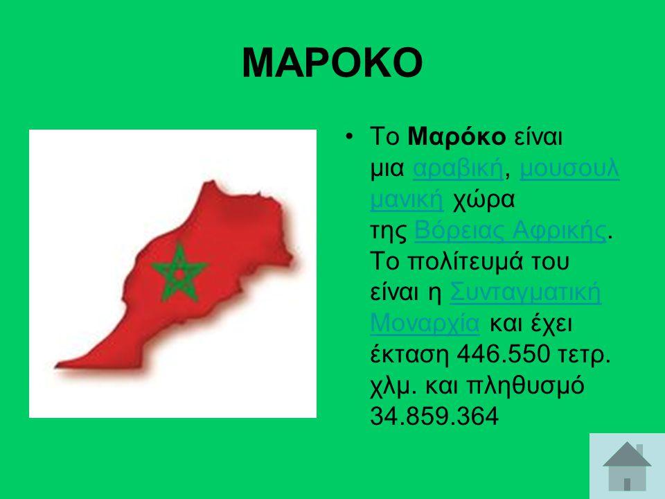 ΜΑΡΟΚΟ Το Μαρόκο είναι μια αραβική, μουσουλ μανική χώρα της Βόρειας Αφρικής.