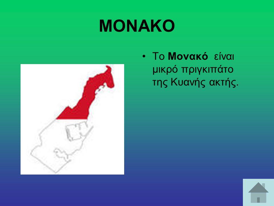 ΜΟΝΑΚΟ Το Μονακό είναι μικρό πριγκιπάτο της Κυανής ακτής.