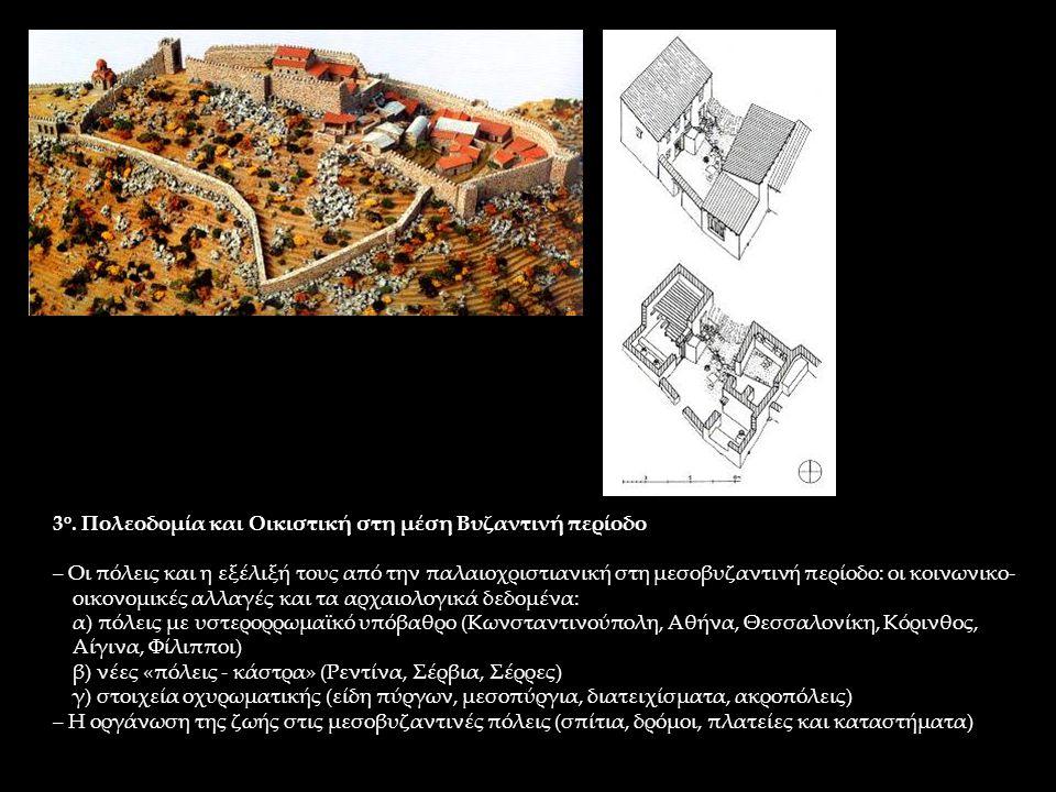 3 ο. Πολεοδομία και Οικιστική στη μέση Βυζαντινή περίοδο – Οι πόλεις και η εξέλιξή τους από την παλαιοχριστιανική στη μεσοβυζαντινή περίοδο: οι κοινων