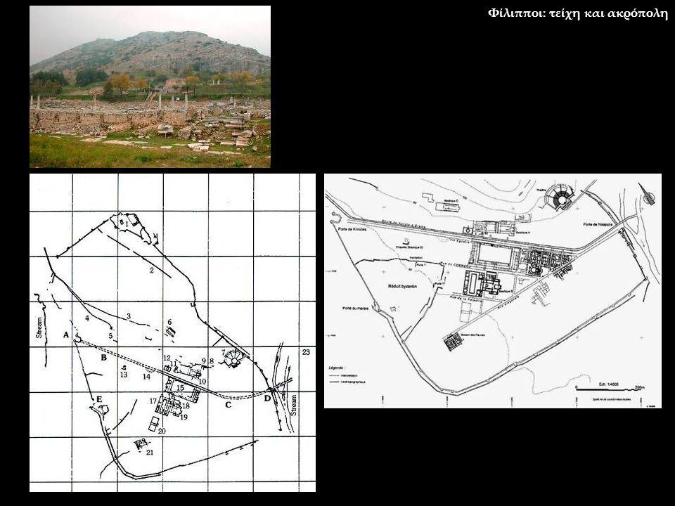 Φίλιπποι: τείχη και ακρόπολη