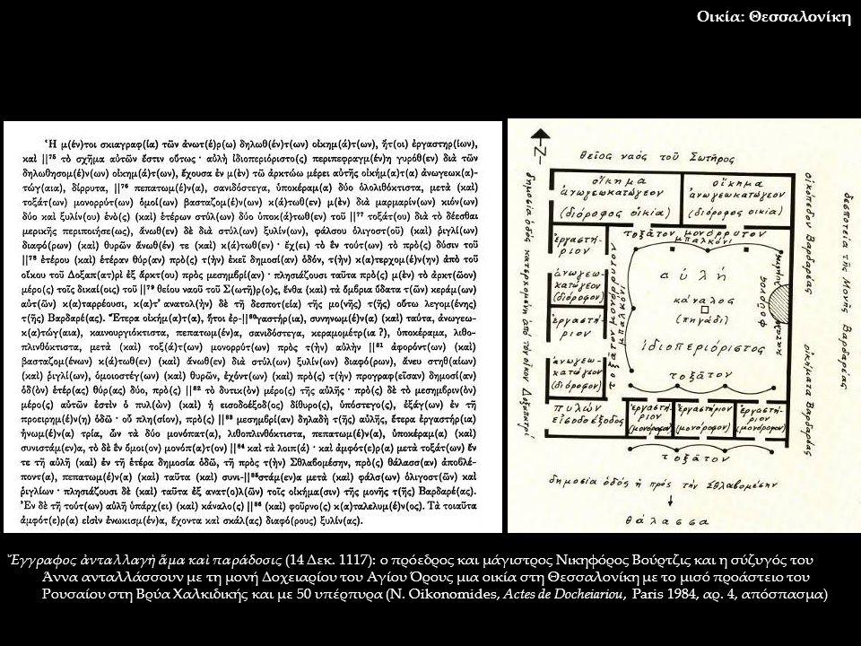 Οικία: Θεσσαλονίκη Ἔγγραφος ἀνταλλαγὴ ἅμα καὶ παράδοσις (14 Δεκ. 1117): ο πρόεδρος και μάγιστρος Νικηφόρος Βούρτζις και η σύζυγός του Άννα ανταλλάσσου