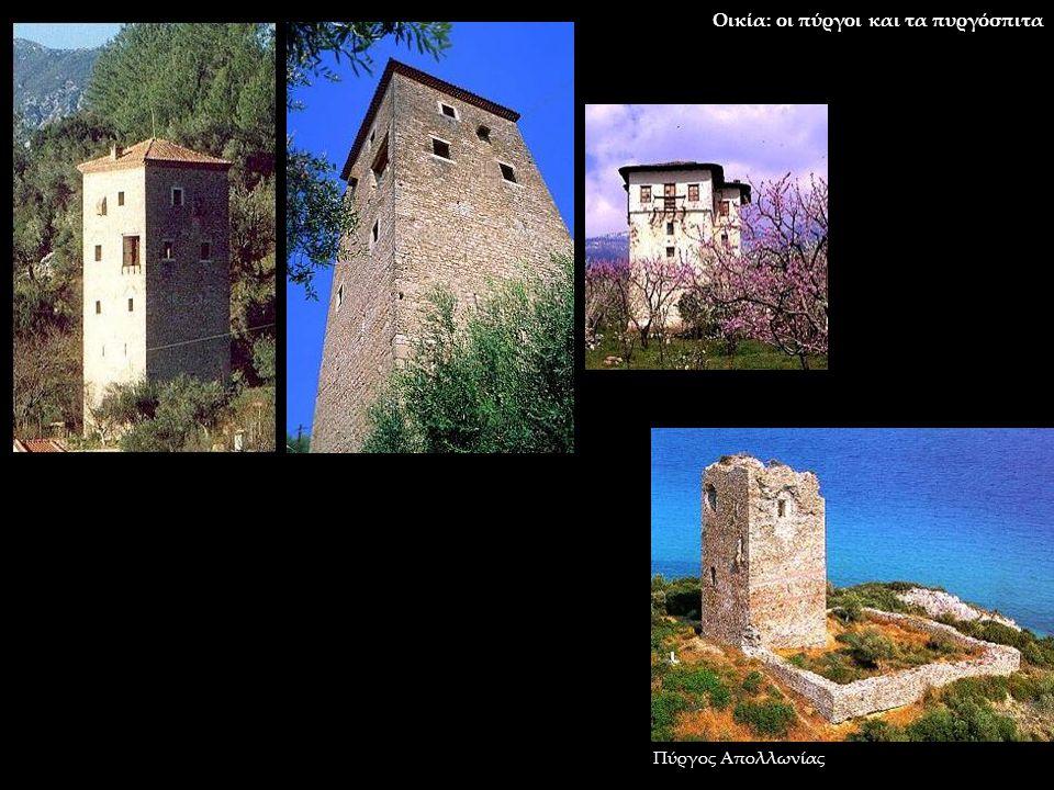 Οικία: οι πύργοι και τα πυργόσπιτα Πύργος Απολλωνίας