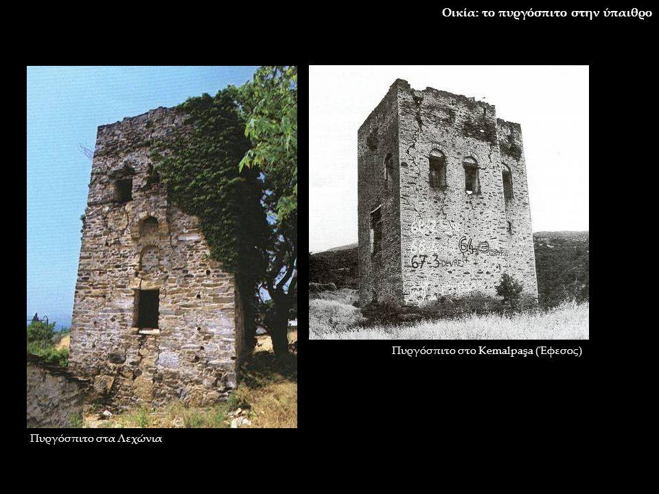 Οικία: το πυργόσπιτο στην ύπαιθρο Πυργόσπιτο στα Λεχώνια Πυργόσπιτο στο Kemalpaşa (Έφεσος)