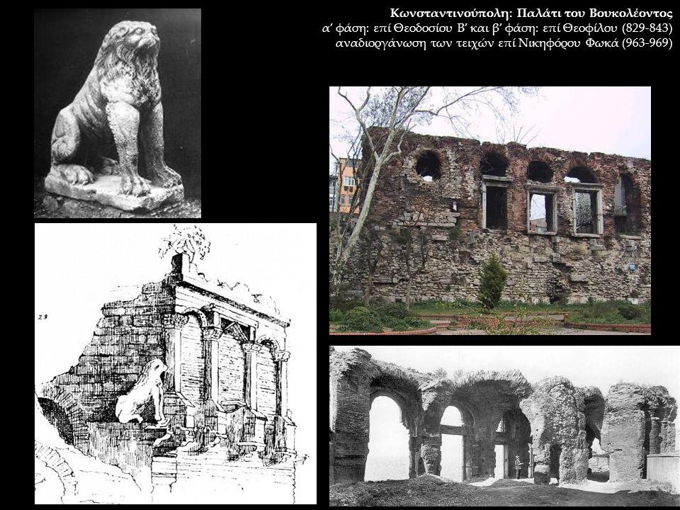 Κωνσταντινούπολη: Παλάτι του Βουκολέοντος α' φάση: επί Θεοδοσίου Β' και β' φάση: επί Θεοφίλου (829-843) αναδιοργάνωση των τειχών επί Νικηφόρου Φωκά (9