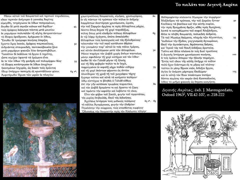 Το παλάτι του Διγενή Ακρίτα Διγενής Ακρίτας, έκδ. J. Mavrogordato, Oxford 1963 2, VII.42-107, σ. 218-222