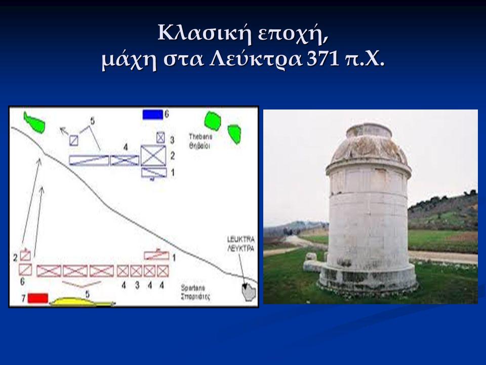 Κλασική εποχή, πορεία του Μ. Αλεξάνδρου 2