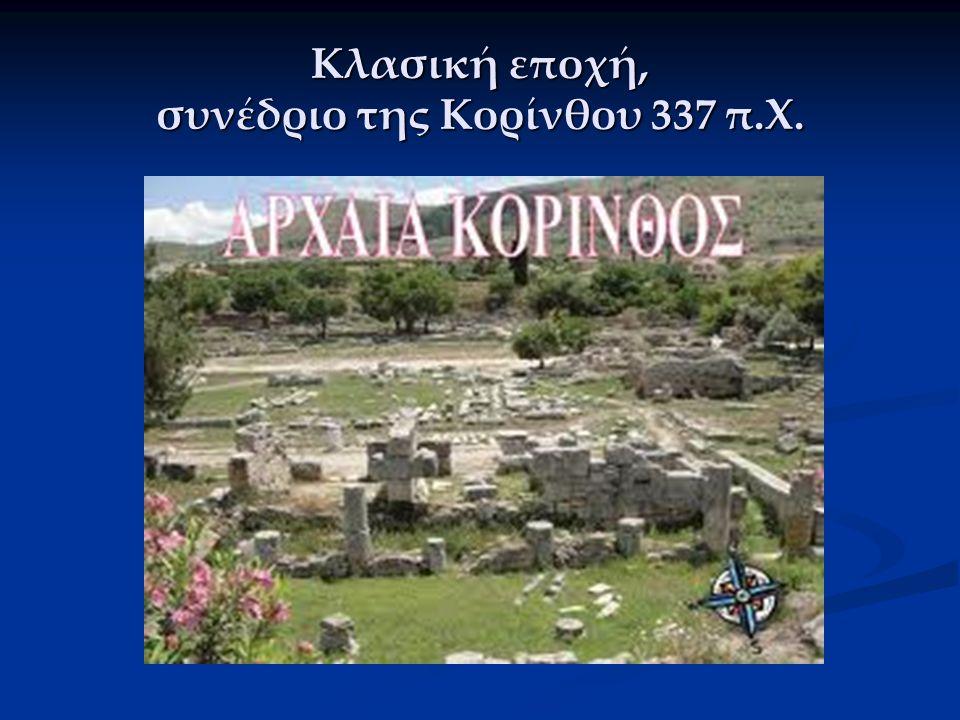 Κλασική εποχή, μάχη της Χαιρώνειας 338 π.Χ.