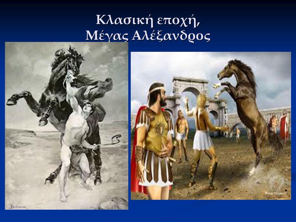 Κλασική εποχή, συνέδριο της Κορίνθου 337 π.Χ.