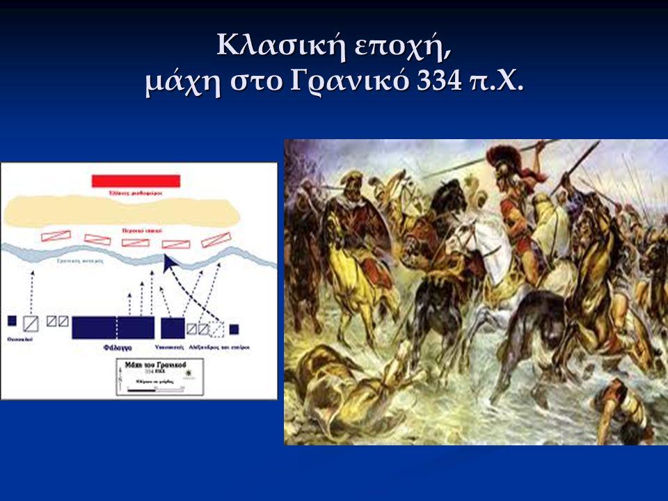 Κλασική εποχή, μέγας Αλέξανδρος