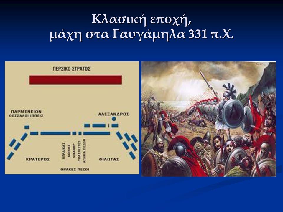 Κλασική εποχή, μάχη στην Ισσό της Κιλικίας 333 π.Χ.