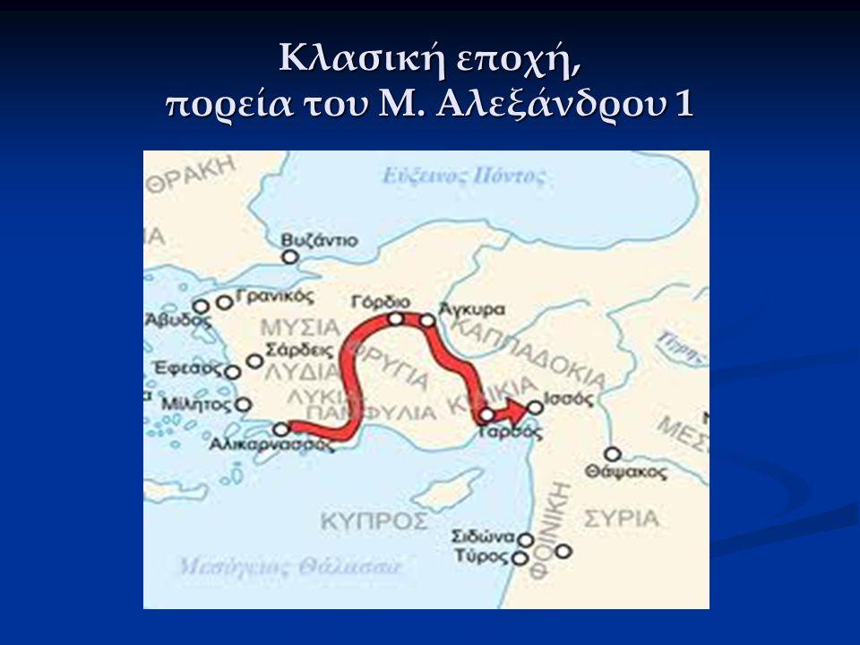 Κλασική εποχή, μάχη στα Γαυγάμηλα 331 π.Χ.