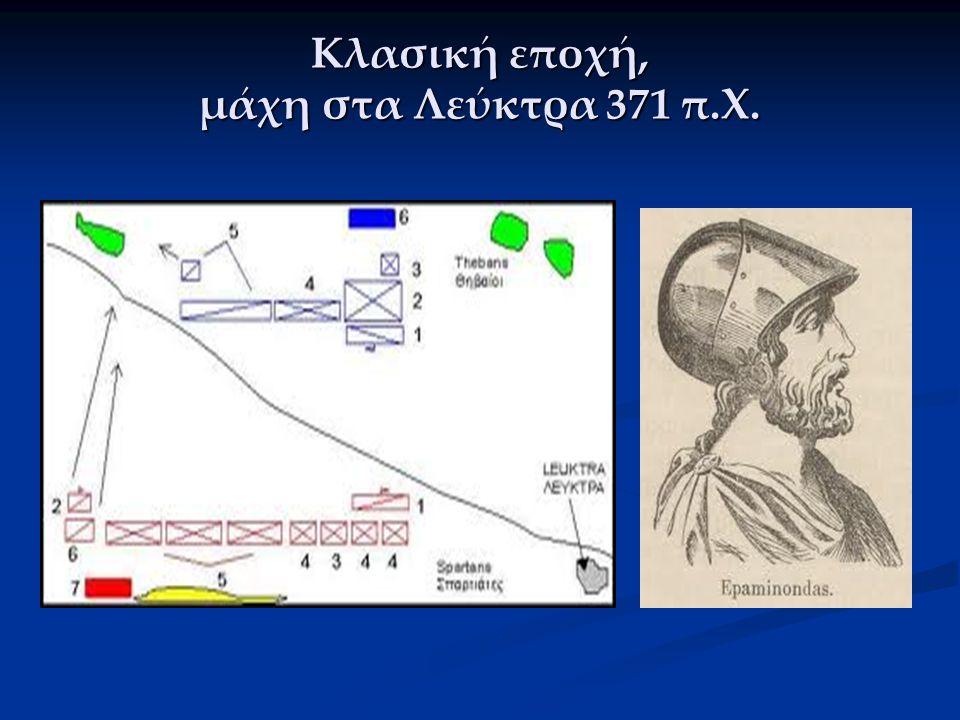 Κλασική εποχή, πορεία του Μ. Αλεξάνδρου 3