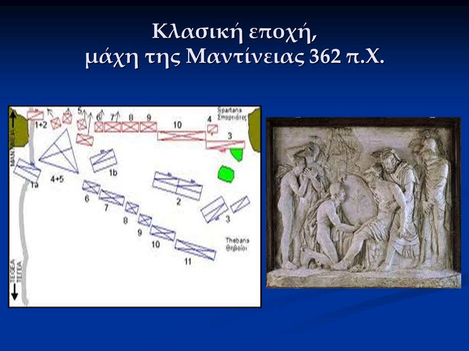 Κλασική εποχή, το κράτος του Μ. Αλεξάνδρου