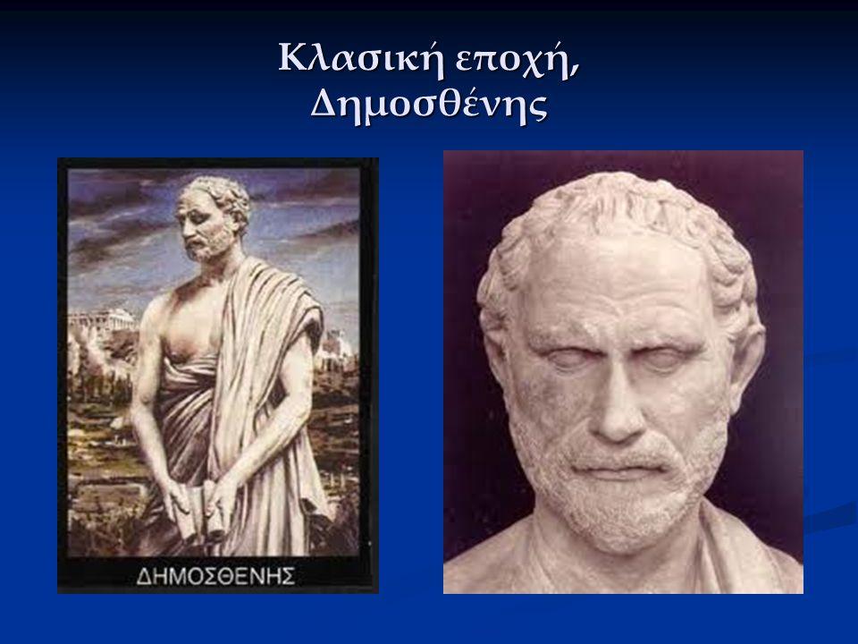 Κλασική εποχή, Ισοκράτης