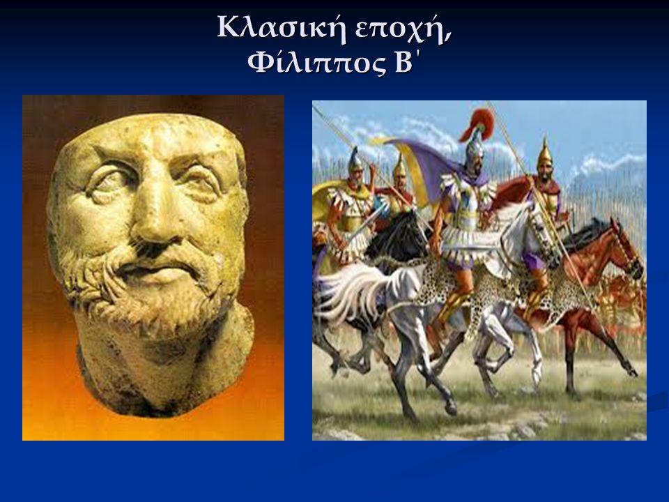 Κλασική εποχή, Φίλιππος Β΄