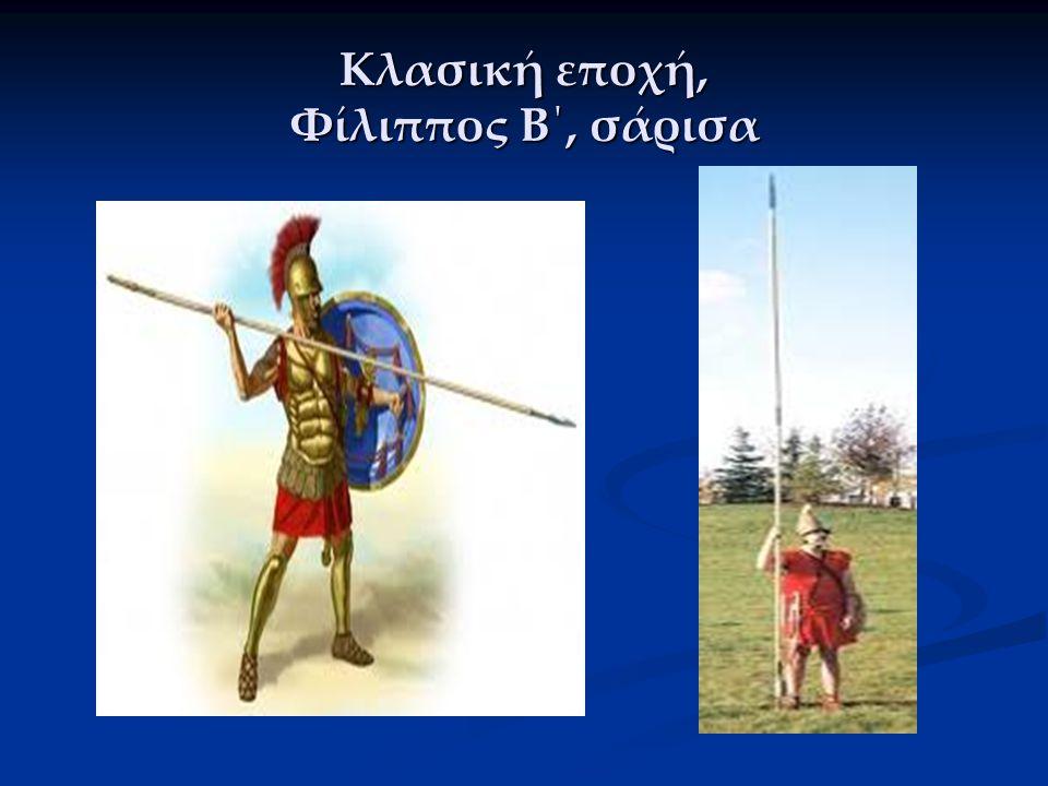 Κλασική εποχή, Φίλιππος Β΄, σάρισα