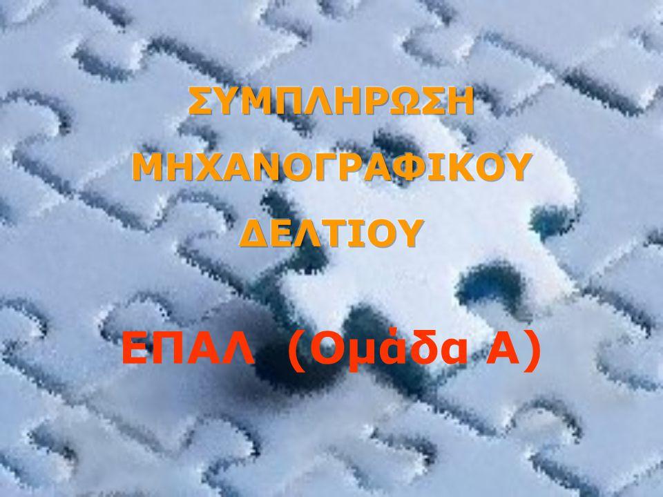 ΕΠΑΛ (Ομάδα A)