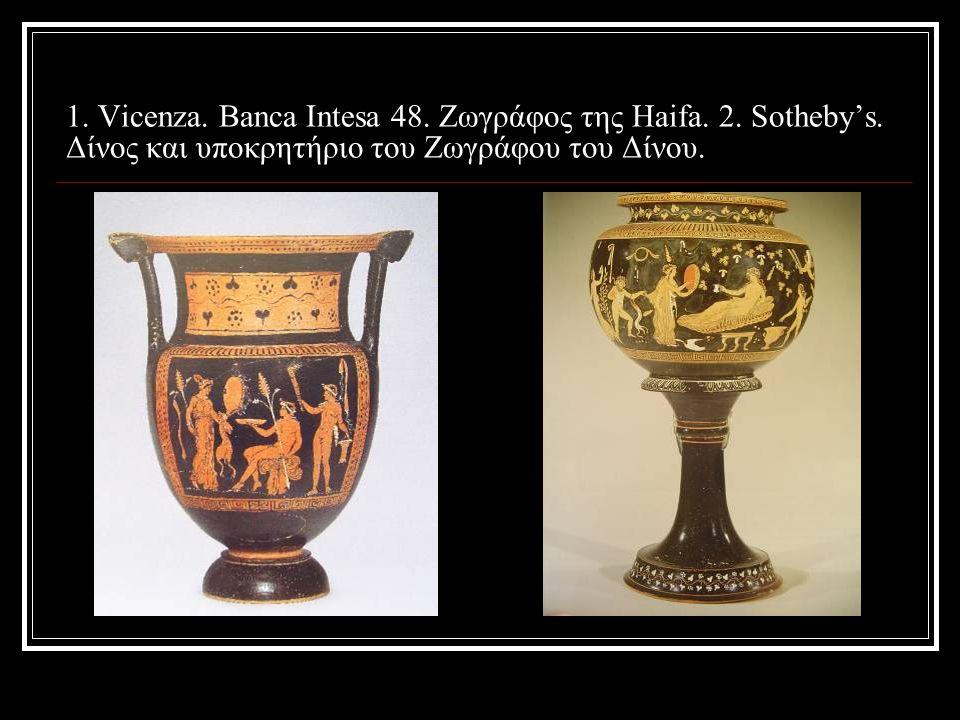 1. Vicenza. Banca Intesa 48. Ζωγράφος της Haifa. 2. Sotheby's. Δίνος και υποκρητήριο του Ζωγράφου του Δίνου.