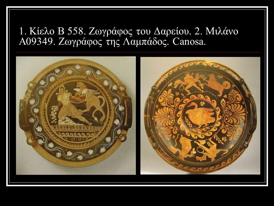 1. Κίελο Β 558. Ζωγράφος του Δαρείου. 2. Μιλάνο Α09349. Ζωγράφος της Λαμπάδος. Canosa.