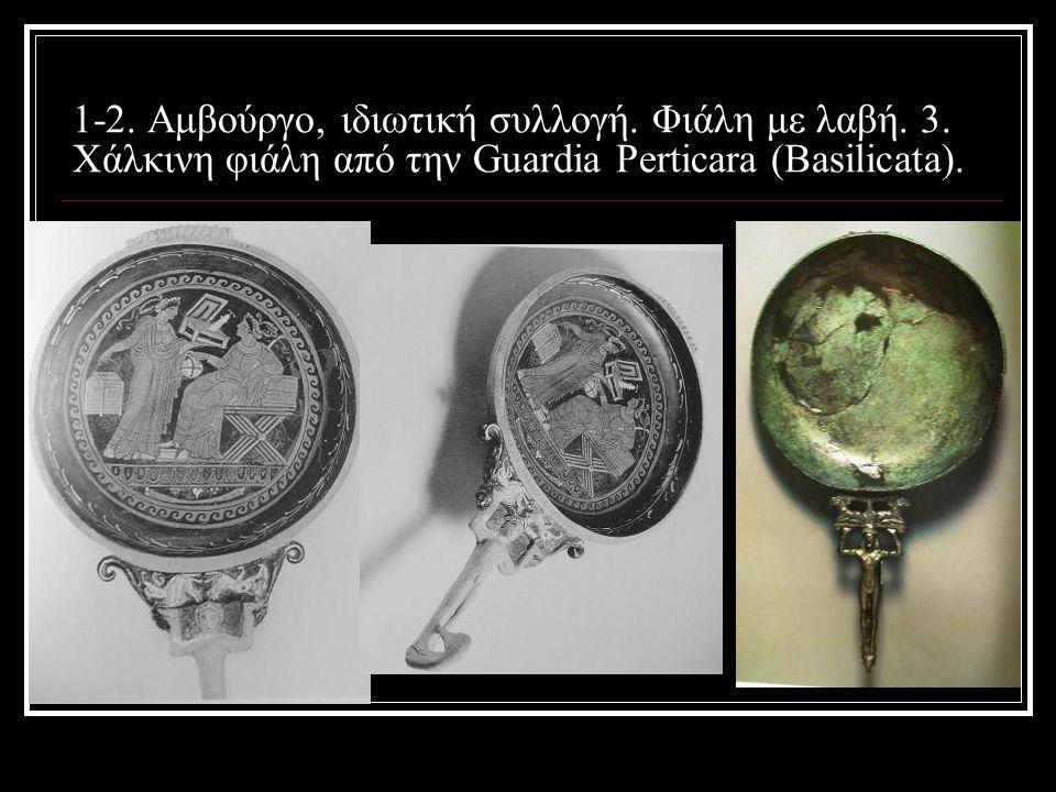 1-2. Αμβούργο, ιδιωτική συλλογή. Φιάλη με λαβή. 3. Χάλκινη φιάλη από την Guardia Perticara (Basilicata).