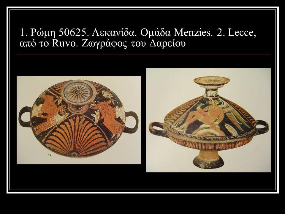 1. Ρώμη 50625. Λεκανίδα. Ομάδα Menzies. 2. Lecce, από το Ruvo. Zωγράφος του Δαρείου